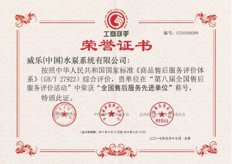 威樂中國全國售后服務先進單位證書