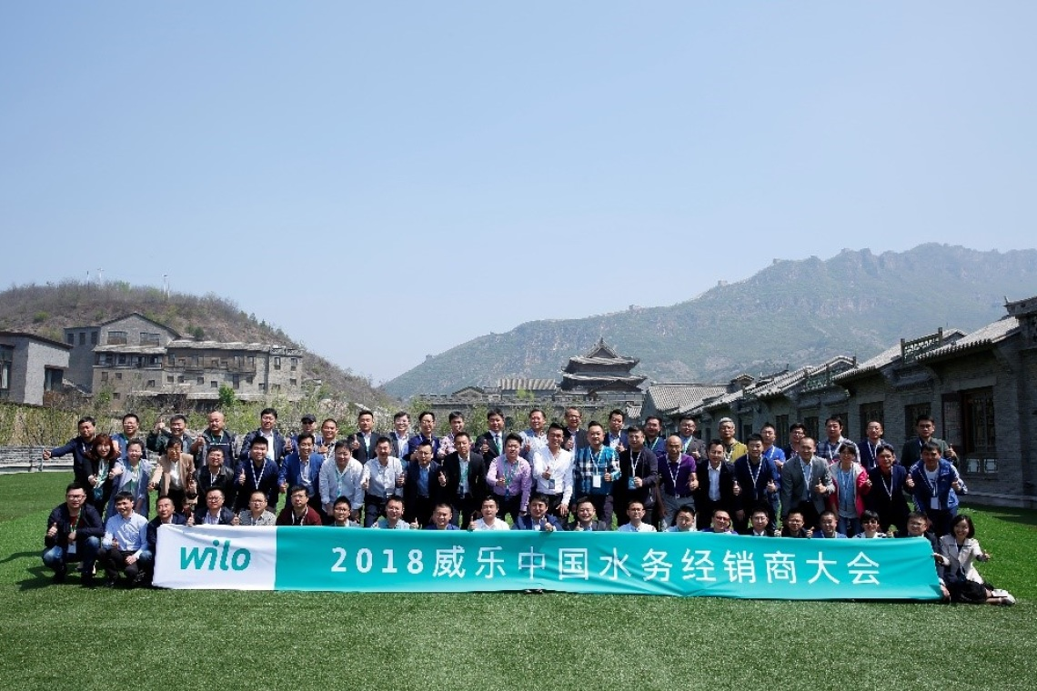 Wilo China WM&Energy Dealer conference in 2018