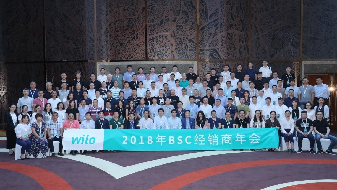 2018威樂中國BSC經銷商會議