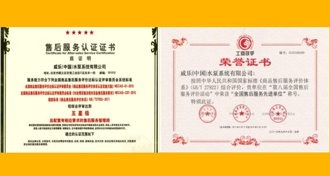 售后認證證書2018