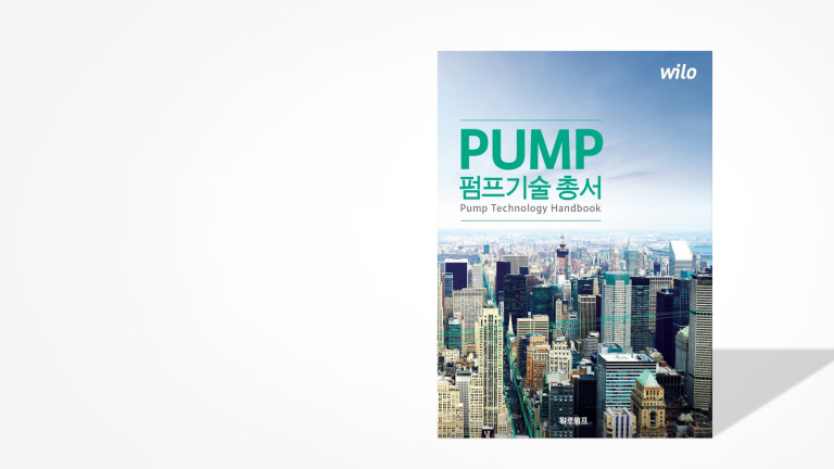 Pump Technology Handbook